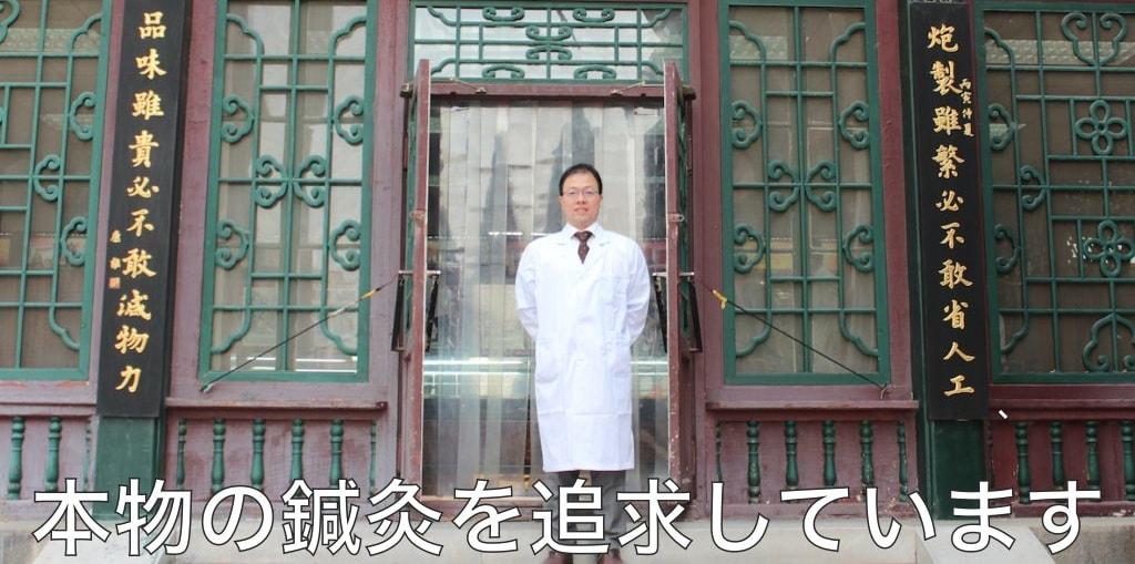 藤沢市の鍼灸院なら和へい堂